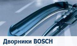 щетки стеклоочистителя бош купить в РБ