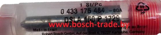 0433175484 распылитель форсунки Бош