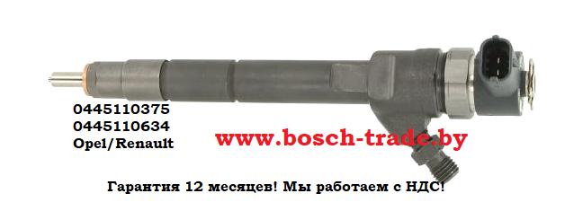 0445110375 форсунка дизельная купить РБ